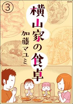 横山家の食卓(分冊版) 【第3話】-電子書籍