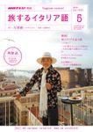 NHKテレビ 旅するイタリア語 2018年5月号