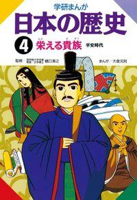 日本の歴史4 栄える貴族