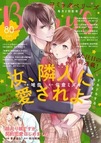 comic Berry's vol.80