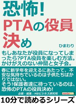 恐怖!PTAの役員決め。もしあなたが役員になってしまったら?PTA役員を楽しむ方法。かけがえのない仲間と女子会。-電子書籍