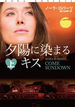 夕陽に染まるキス(上)-電子書籍