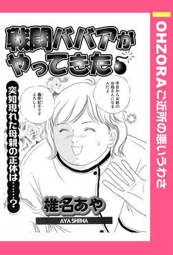 戦闘ババアがやってきた 【単話売】-電子書籍