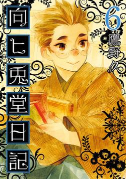 向ヒ兎堂日記 6巻-電子書籍