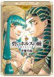 碧いホルスの瞳 -男装の女王の物語- 5