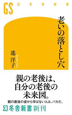 老いの落とし穴-電子書籍