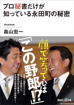 プロ秘書だけが知っている永田町の秘密-電子書籍
