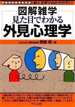 見た目でわかる外見心理学-電子書籍