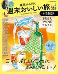 東京から行く週末おいしい旅~お酒トリップ編~