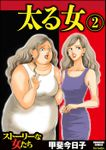 太る女 2