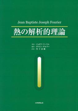熱の解析的理論-電子書籍