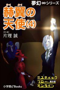 夢幻∞シリーズ ミスティックフロー・オンライン 第2話 赫翼(かくよく)の天使(4)