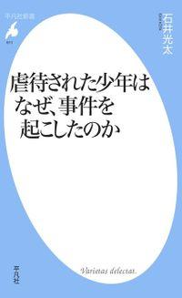 虐待された少年はなぜ、事件を起こしたのか(平凡社新書)