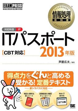 情報処理教科書 ITパスポート CBT対応 2013年版-電子書籍