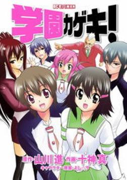 学園カゲキ!(1)-電子書籍