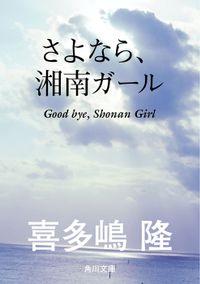 さよなら、湘南ガール