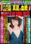 週刊実話 7月26日号