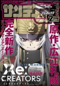 月刊サンデーGX 2017年2月号(2017年1月19日発売)