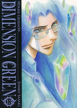 ディメンショングリーン 13-電子書籍