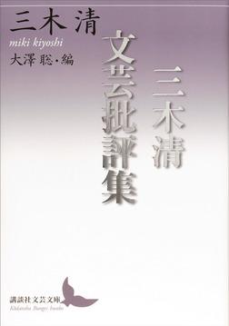 三木清文芸批評集-電子書籍
