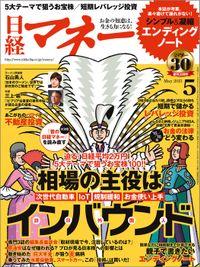 日経マネー 2015年5月号 [雑誌]
