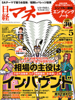 日経マネー 2015年 05月号 [雑誌]-電子書籍
