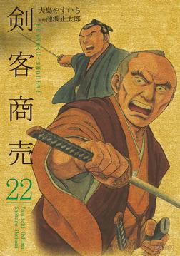 剣客商売 22巻-電子書籍