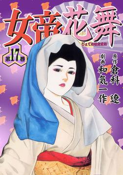 女帝花舞17-電子書籍