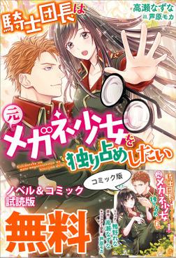 騎士団長は元メガネ少女を独り占めしたい ノベル&コミック試読版-電子書籍