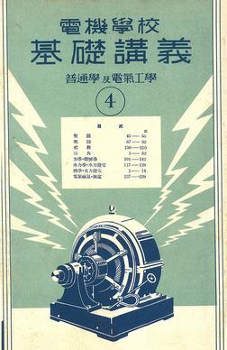 電機學校 基礎講義(4)(普通學及電氣工學)-電子書籍