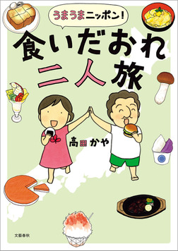 うまうまニッポン! 食いだおれ二人旅-電子書籍