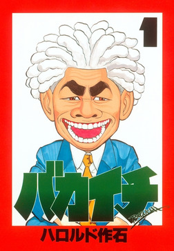 バカイチ(1)-電子書籍