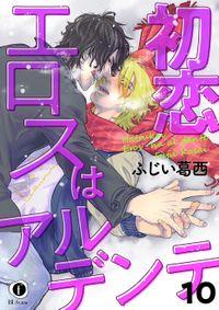 初恋エロスはアルデンテ (10)