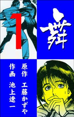 舞 MAI 1-電子書籍