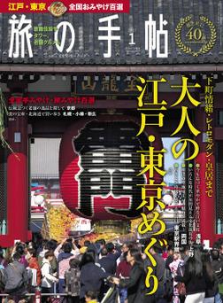 旅の手帖_2017年1月号-電子書籍