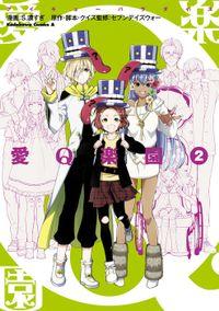 愛Q楽園(2)