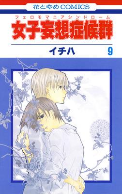 女子妄想症候群 9巻-電子書籍