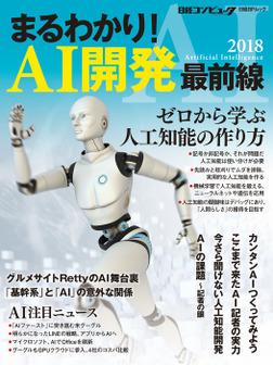 まるわかり! AI開発 最前線 2018-電子書籍