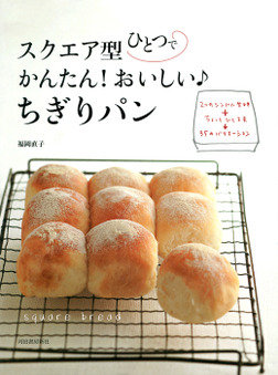 スクエア型ひとつで かんたん!おいしい♪ちぎりパン 2つのシンプル生地+ちょっとひと工夫→35のバリエーション-電子書籍