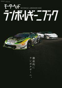 GENROQ特別編集 ランボルギーニブック