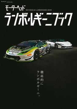 GENROQ特別編集 ランボルギーニブック-電子書籍