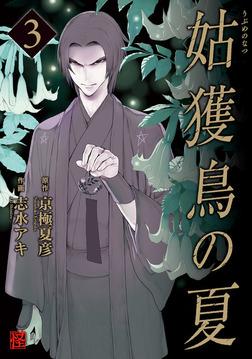 姑獲鳥の夏(3)-電子書籍