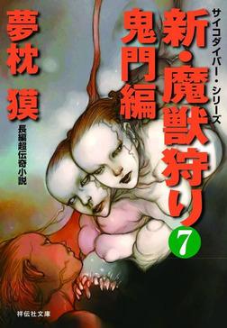 新・魔獣狩り7 鬼門編-電子書籍