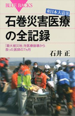 東日本大震災 石巻災害医療の全記録 「最大被災地」を医療崩壊から救った医師の7ヵ月-電子書籍