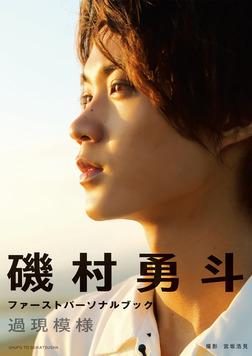 磯村勇斗ファーストパーソナルブック 過現模様【電子版特典付】-電子書籍