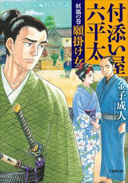 付添い屋・六平太 妖狐の巻 願掛け女-電子書籍
