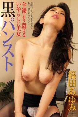 黒パンスト 全裸より悶えるいやらしい美女 篠田あゆみ 写真集-電子書籍
