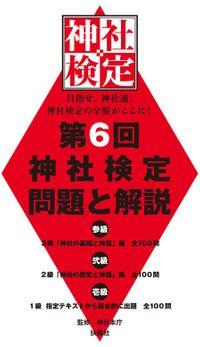 第6回 神社検定 問題と解説 平成29年版 参級 弐級 壱級