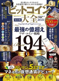 100%ムックシリーズ ビットコイン大全 2021-電子書籍