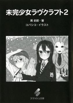 未完少女ラヴクラフト 2-電子書籍